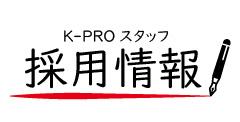 ジムニー専門店Kプロダクツ 採用情報