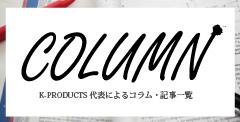 ジムニー専門店Kプロダクツ コラム