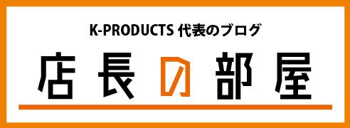 ジムニー専門店Kプロダクツ ブログ