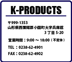 ジムニー専門店Kプロダクツ