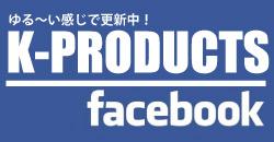 Kプロダクツfacebookページ