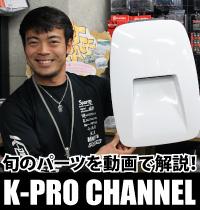 K-PROチャンネル