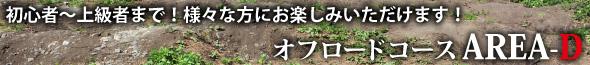 ジムニー専門店Kプロダクツ オフロードコースオープン!