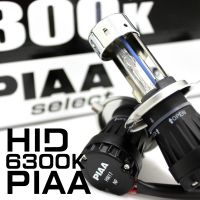 【PIAA】 HIDキット H4H/L 6300K オールインワンキット